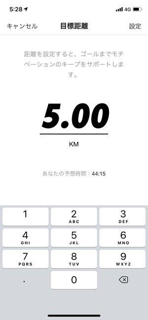 【Nike Run Club】計測開始