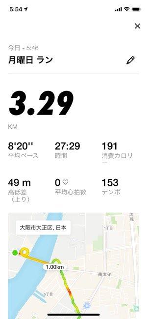 【Nike Run Club】計測停止