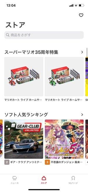 【ニンテンドープリペイドカード】My Nintendoアプリ