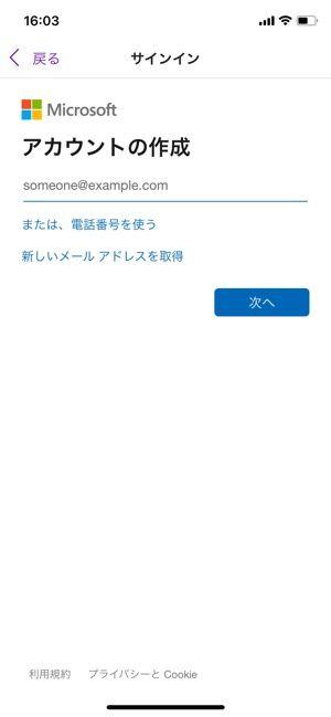 【OneNote】ログイン・アカウント作成