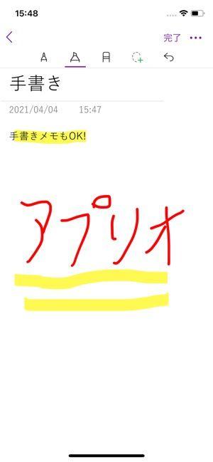 【OneNote】手書き入力