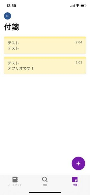 【OneNote】付箋機能