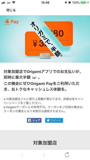 Origami Pay オリガミペイ 使い方