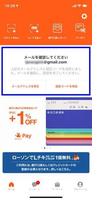 Origami Pay オリガミペイ 登録 ログイン