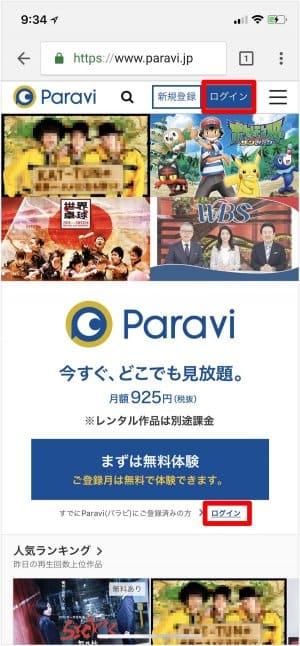 Paravi パラビ 解約 退会