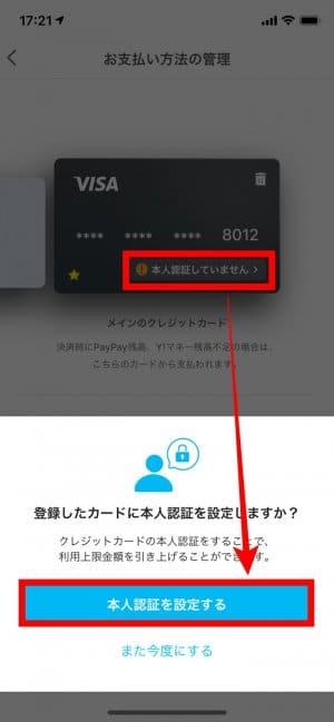 PayPay ペイペイ 使い方 クレジットカード