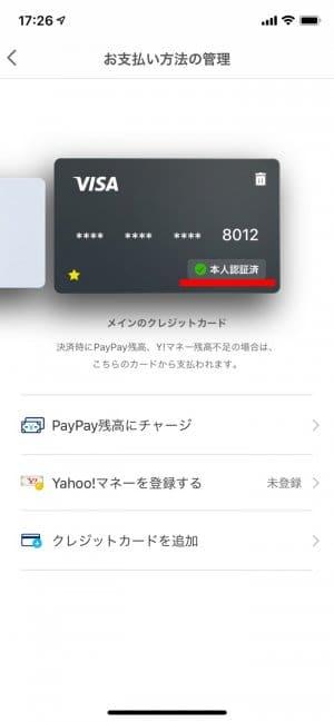 PayPay ペイペイ 本人認証