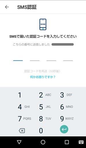 【PayPay(ペイペイ)】機種変更時にアカウント情報を引き継ぐ方法と注意点