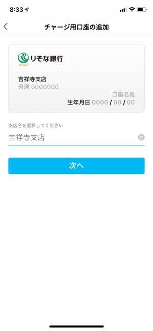 PayPay チャージ 銀行口座登録