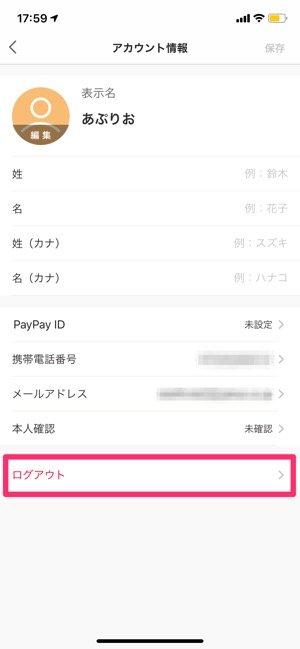 PayPay ログアウトする