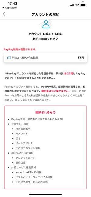 PayPay 解約する手順