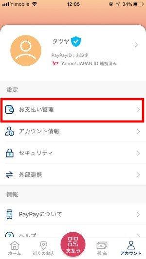 PayPay ペイペイ チャージ 銀行口座 Yahoo! JAPANカード