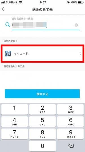 PayPay ペイペイ 送金