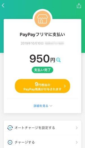 PayPayフリマ 購入する方法
