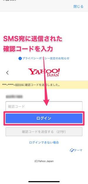 PayPayフリマ PayPayアカウントでログイン