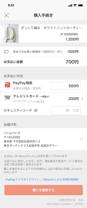 PayPayフリマ 決済画面