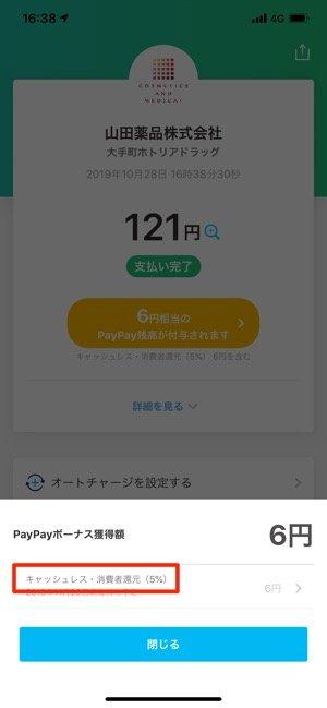 PayPayボーナス(1.5%特典)