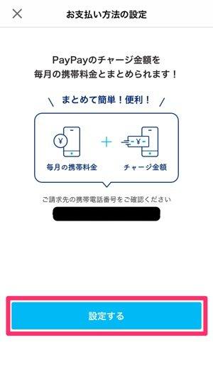 PayPay ソフトバンク・ワイモバイルまとめて支払い チャージする方法