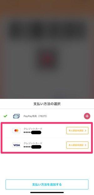 PayPayに登録したクレジットカードで支払う方法