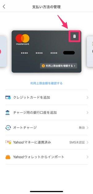 PayPayに登録したクレジットカードを削除する方法