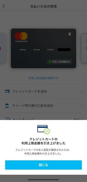 PayPay クレジットカードの利用上限を引き上げる方法