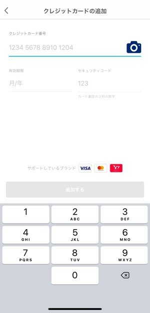 PayPayにクレジットカードを登録する方法