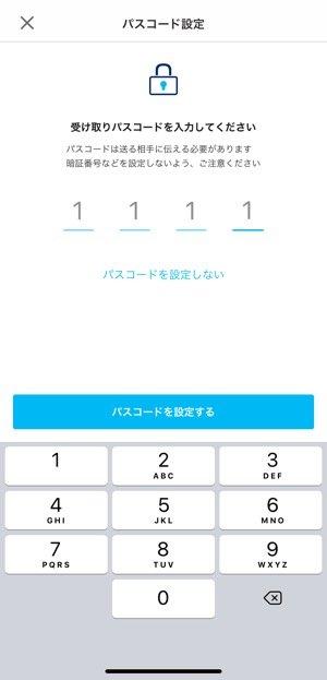 PayPay 送金 パスコードの設定方法