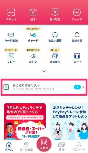 PayPay 送金 受け取り側のQRコードを読み取って送る