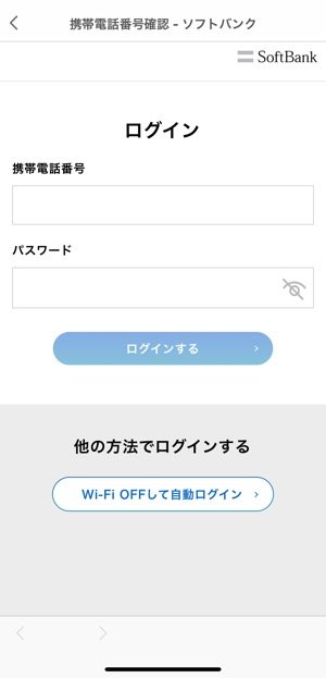 PayPay Yahoo! JAPAN ID、ソフトバンク・ワイモバイルでログイン