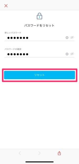 PayPay パスワード 変更