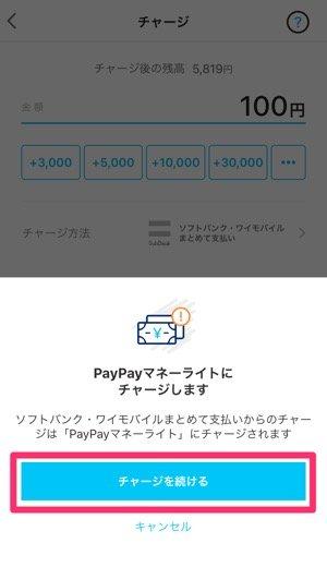 PayPay ソフトバンク・ワイモバイルまとめて支払いでチャージ