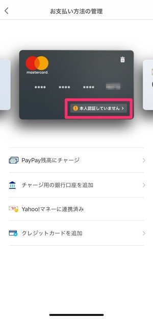 PayPay(ペイペイ)の使い方 超入門──登録からチャージ、銀行口座接続、クレジットカード連携、支払い、送金まで全部解説