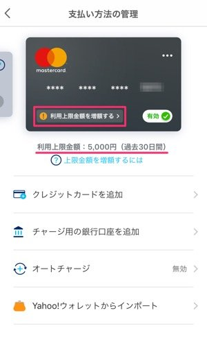 PayPay 利用限度額引き上げる方法