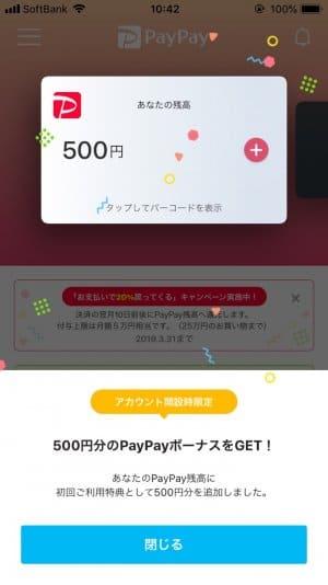 PayPay ペイペイ 使い方