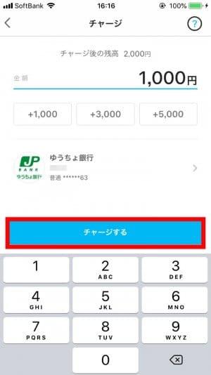 PayPay ペイペイ 使い方 チャージ