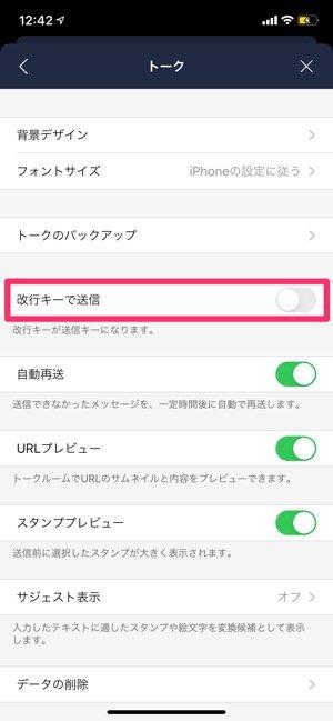 【スマホ版LINE】Enterボタンで送信しないように設定