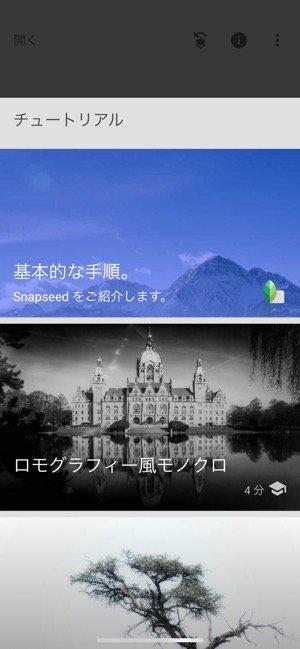 写真加工アプリ Snapseed