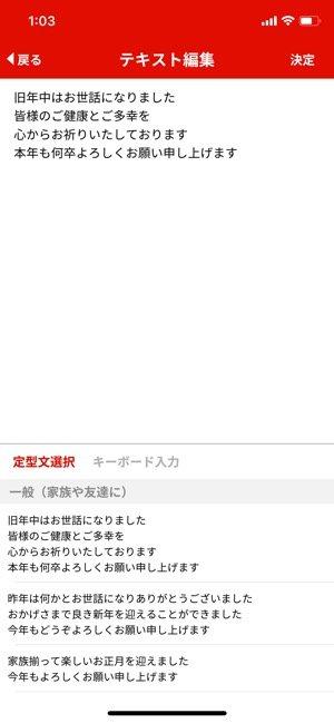 【スマホで写真年賀状】編集画面