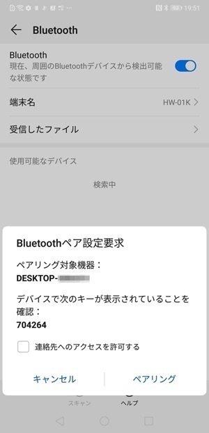 写真データの転送 Bluetooth