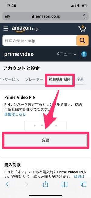 PINコードの再設定 ブラウザ