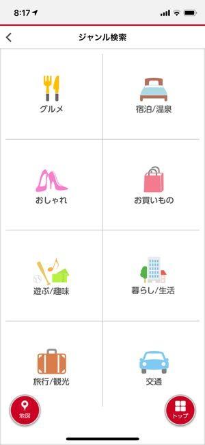 【ポータブルスマイリングロード】ナビ機能