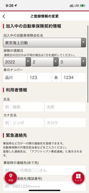 【ポータブルスマイリングロード】登録情報の管理