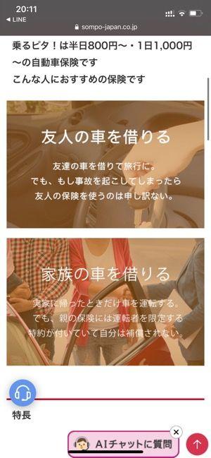 【ポータブルスマイリングロード】LINEと連携