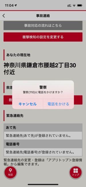 【ポータブルスマイリングロード】事故時の連絡