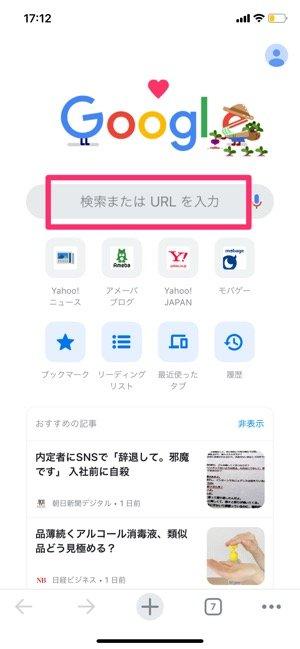 QRコードの読み取り Google Chrome