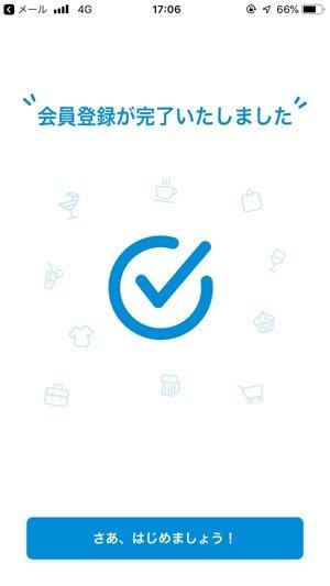 QUOカードPay(クオ・カード ペイ)の使い方ーー購入・プレゼント・残高登録する方法などを解説