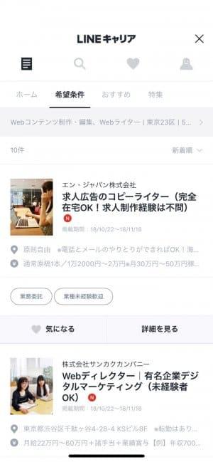 lensa-line-career-line求人画面