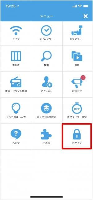 radiko.jp ラジコ プレミアム タイムフリー