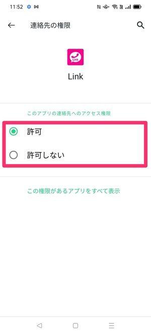 【楽天リンク】連絡先の同期