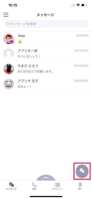 【楽天リンク】グループチャット
